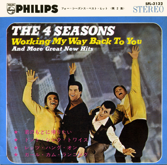 The Four Seasons-Let's Hang On!04.jpg